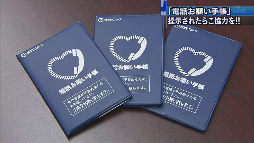 NTT「電話お願い手帳」社協に贈呈