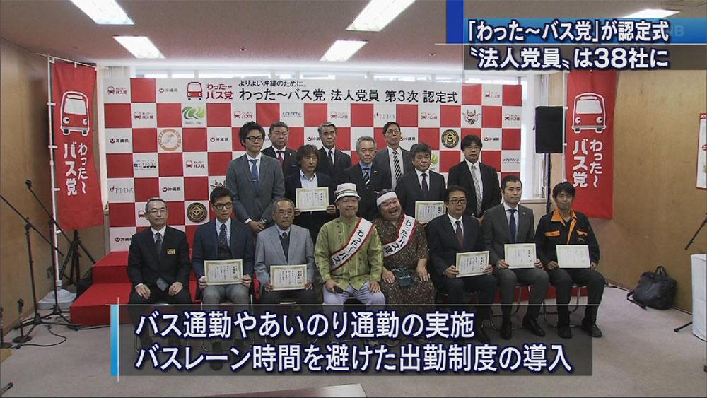 わった~バス党 新たに11社入党!