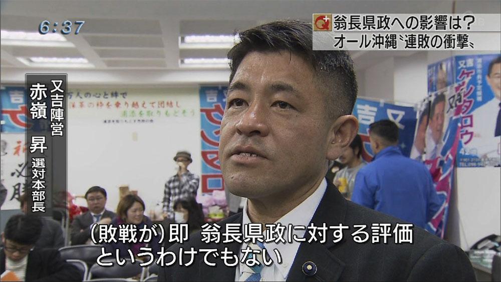 """宮古・浦添市長選 オール沖縄""""連敗の衝撃"""""""