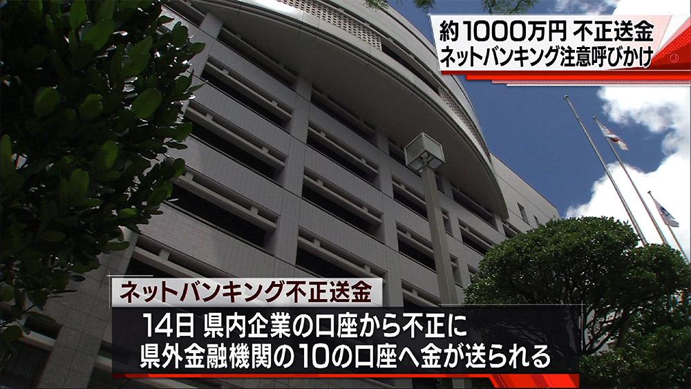 ネットバンキング不正送金 約1000万円の被害