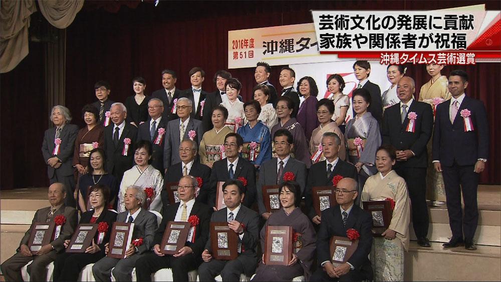 沖縄タイムス芸術選賞 贈呈式