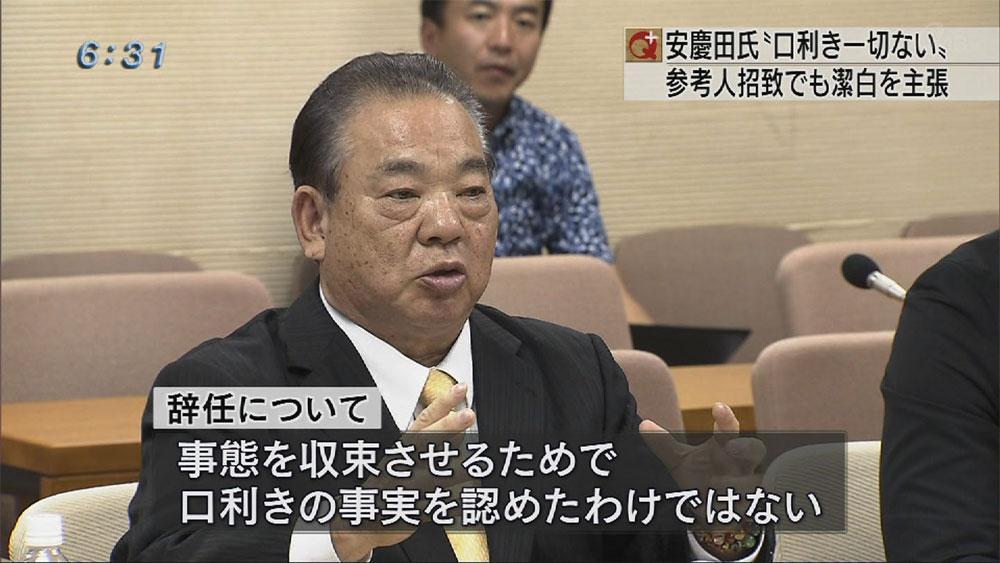 安慶田元副知事 参考人招致でも疑惑を否定