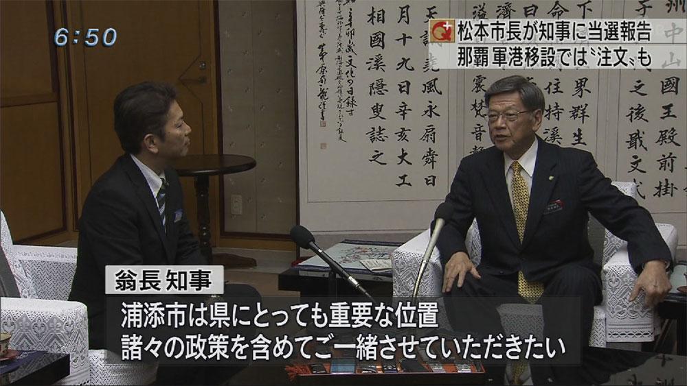 松本浦添市長が就任あいさつ