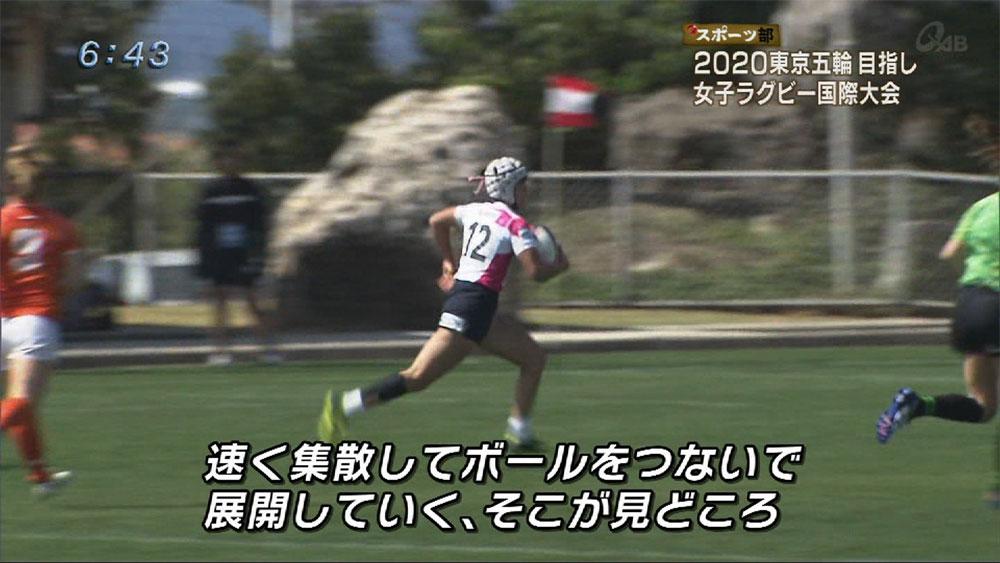 Q+スポーツ部 女子7人制ラグビー国際大会