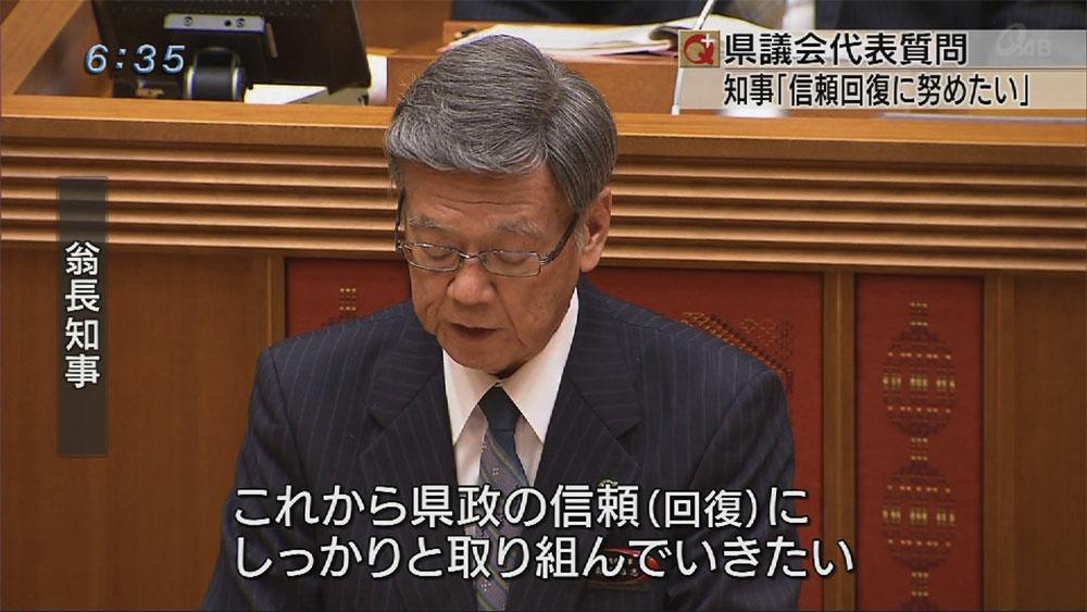 県議会代表質問 翁長知事「信頼回復に努めたい」