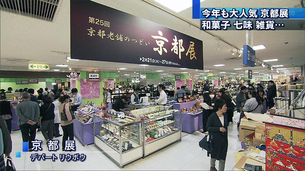 ことしも人気 京都展