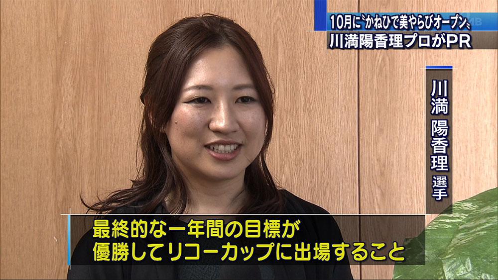 ゴルフ・川満プロ「かねひで美やらびオープン」PR