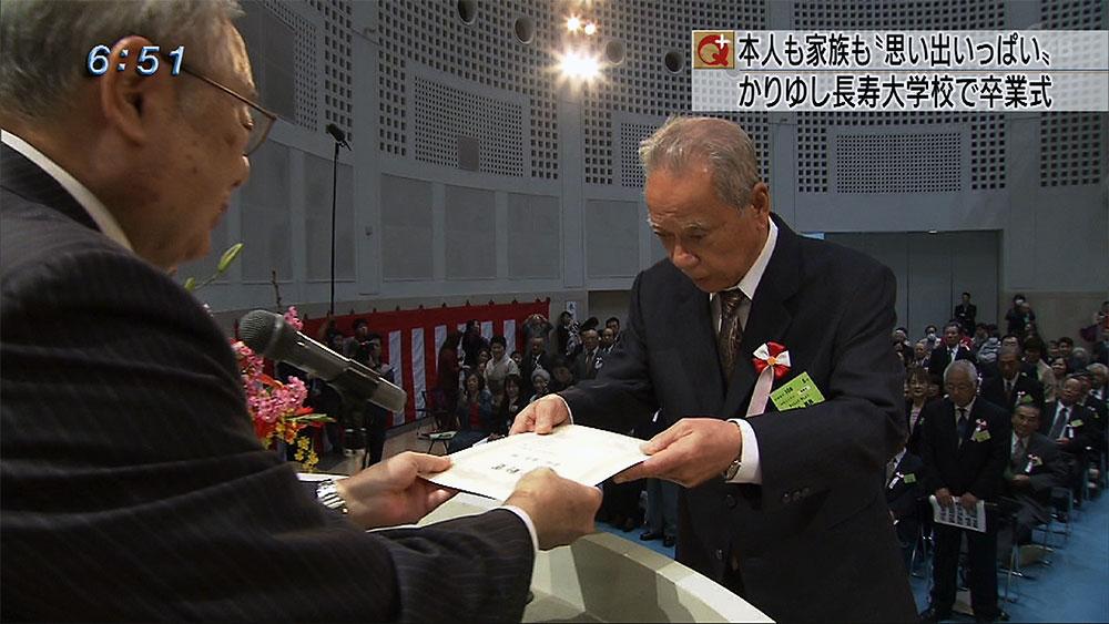 かりゆし長寿大学校卒業式