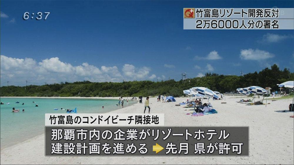 竹富島ビーチリゾート開発許可取り消し陳情