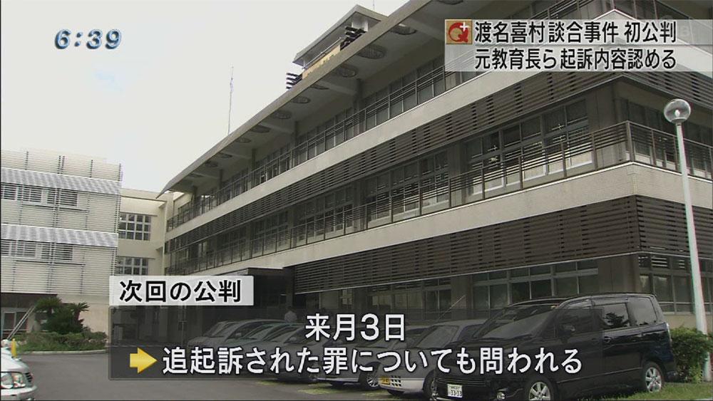 渡名喜村元教育長 初公判