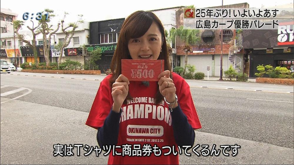 いよいよあす!25年ぶりの広島カープ優勝パレード