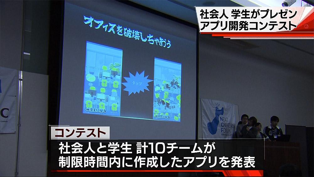 斬新なアイディア次々と アプリ開発コンテスト