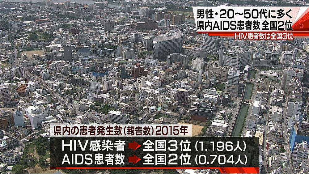 エイズ患者数沖縄は全国2位