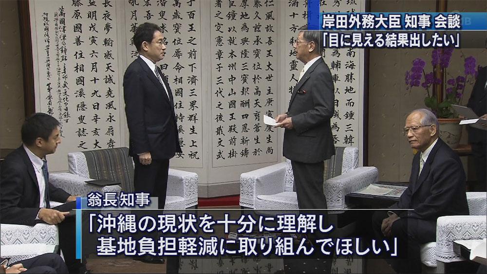 岸田大臣 翁長知事面談