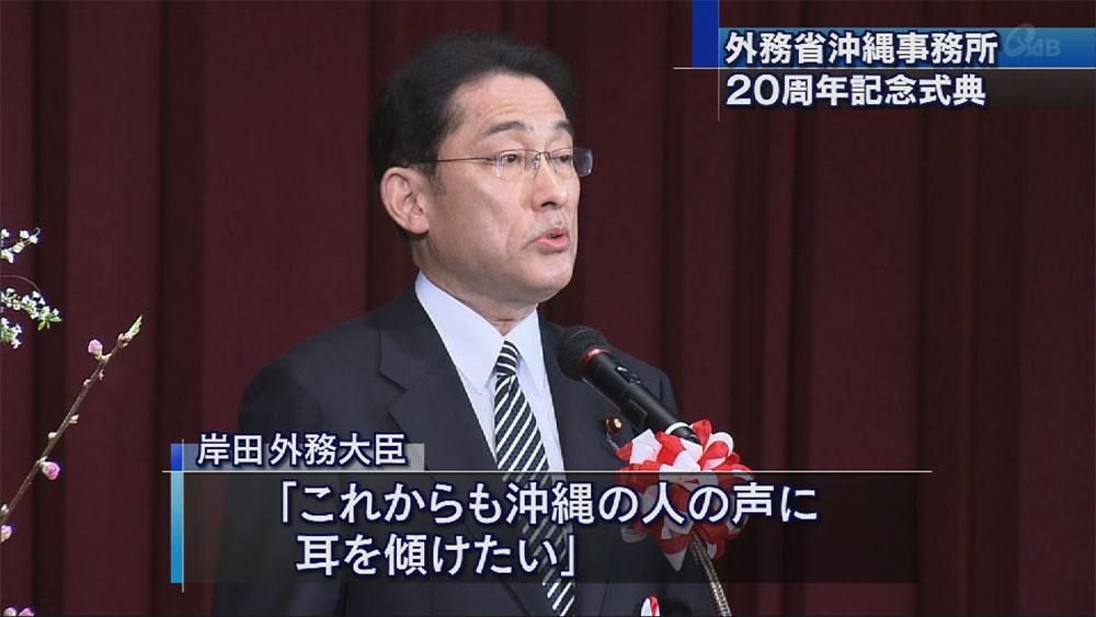 外務省沖縄事務所20周年記念式典