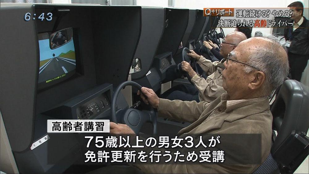 Q+リポート 改正道交法から見える高齢ドライバー