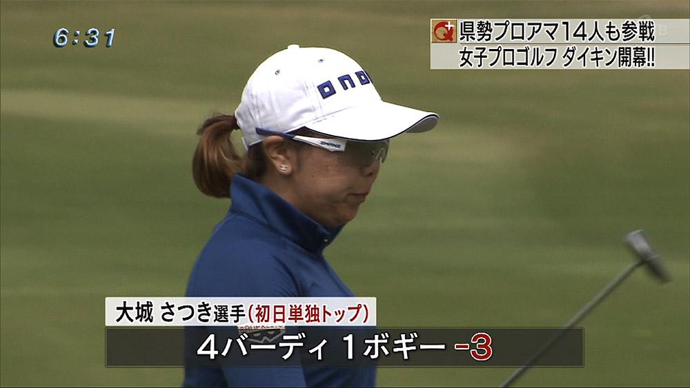 艶やかに開幕!! ダイキンオーキッドレディスゴルフ