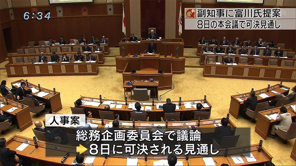 県議会 県が副知事人事案で富川氏提案