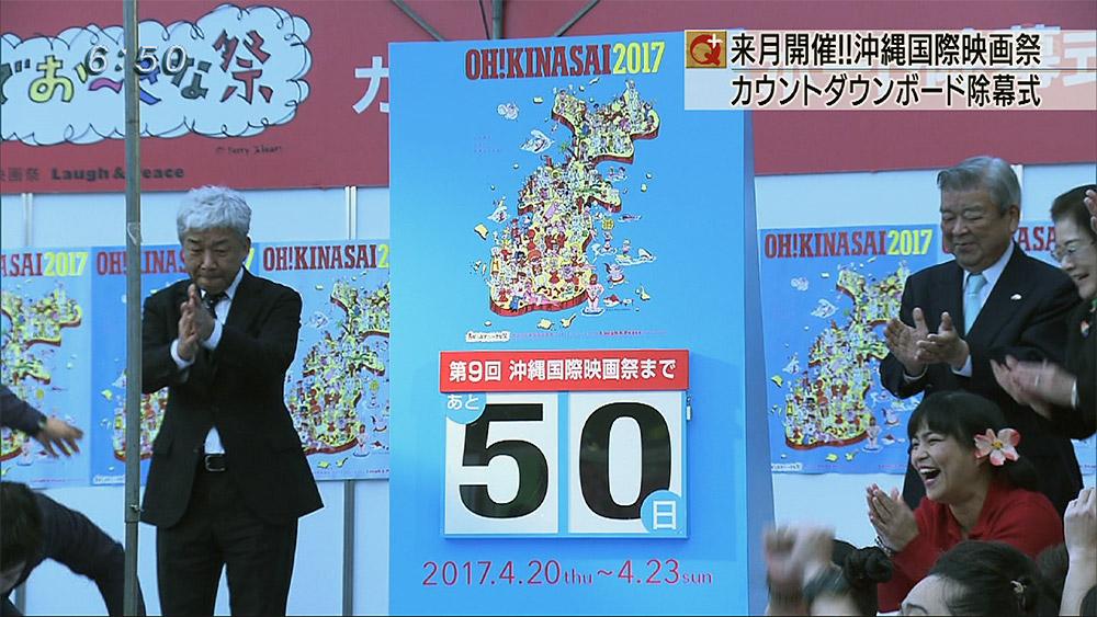 沖縄国際映画祭カウントダウンボード除幕式