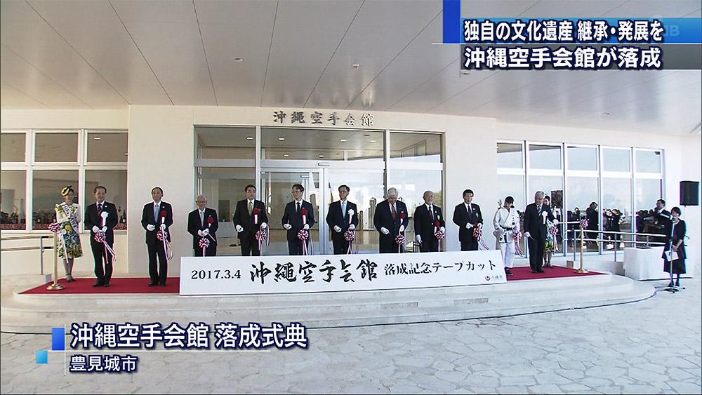 沖縄空手会館オープン