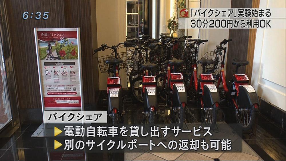 那覇市で「バイクシェア」の実証実験始まる