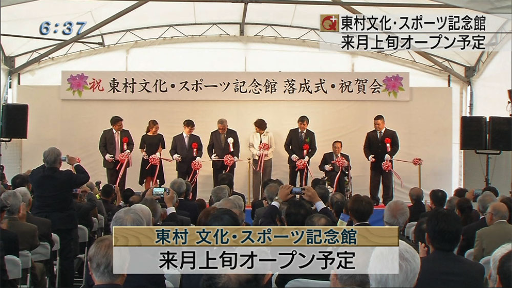 東村文化・スポーツ記念館が完成 4月オープンへ