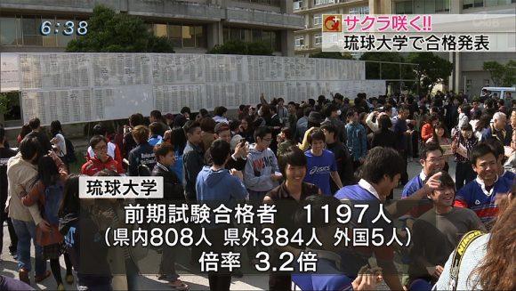 琉大前期試験合格発表