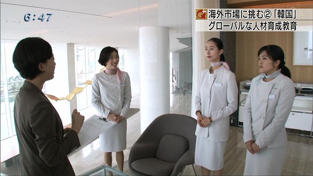 海外市場に挑む(2) 「韓国」 グローバルな人材の育成を