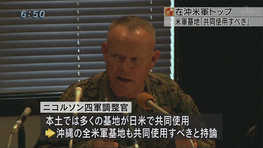 四軍調整官 在沖米軍基地の日米共同使用に言及