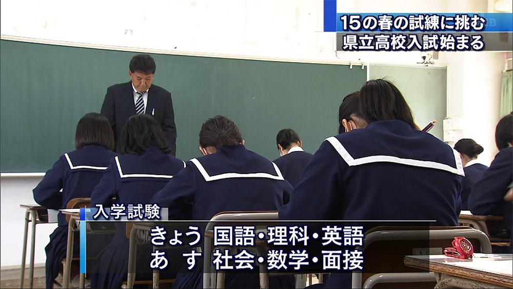 県立高校入試きょう始まる