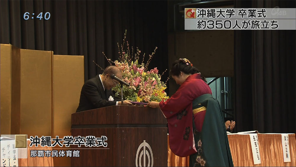 沖縄大学卒業式 約350人が旅立ち