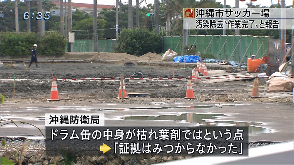 沖縄市サッカー場 汚染物の除去作業完了