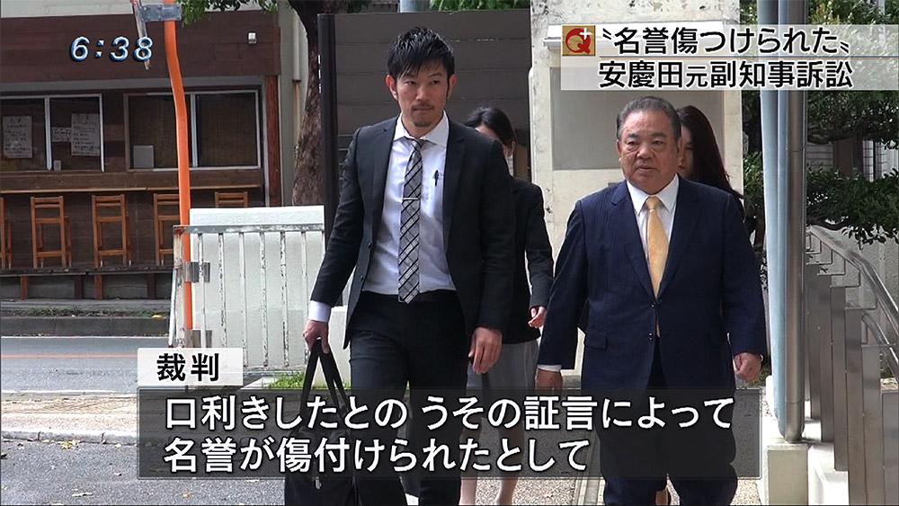 安慶田訴訟 第1回口頭弁論