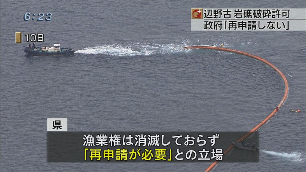 沖縄防衛局 岩礁破砕再申請しない方針 県に伝達