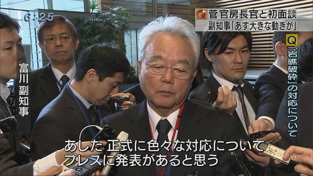 富川副知事が菅官房長官と面談