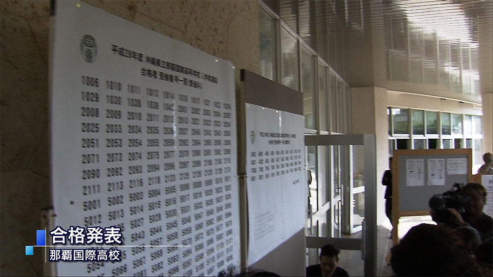 県立高校合格発表1万3530人に喜びの春