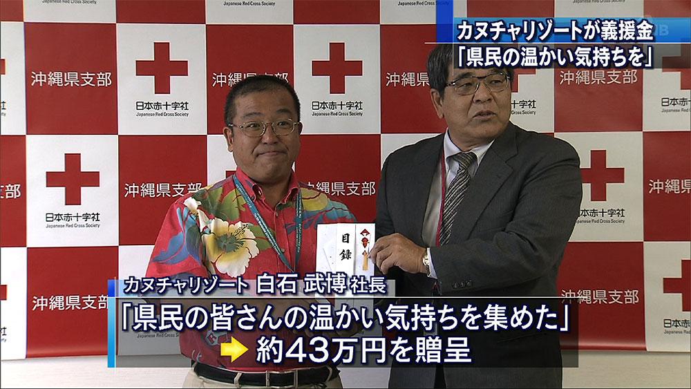 カヌチャが赤十字病院に義援金贈呈
