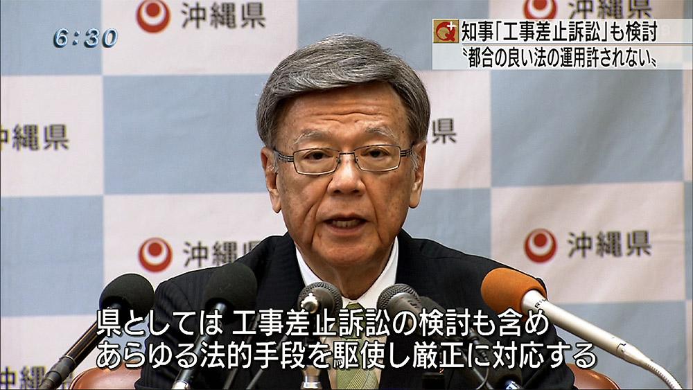 翁長知事 辺野古「工事差止訴訟」も検討