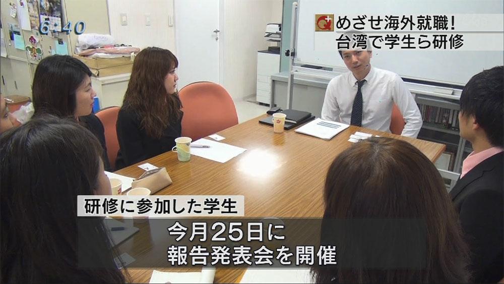 県内学生、海外就職めざし台湾で研修