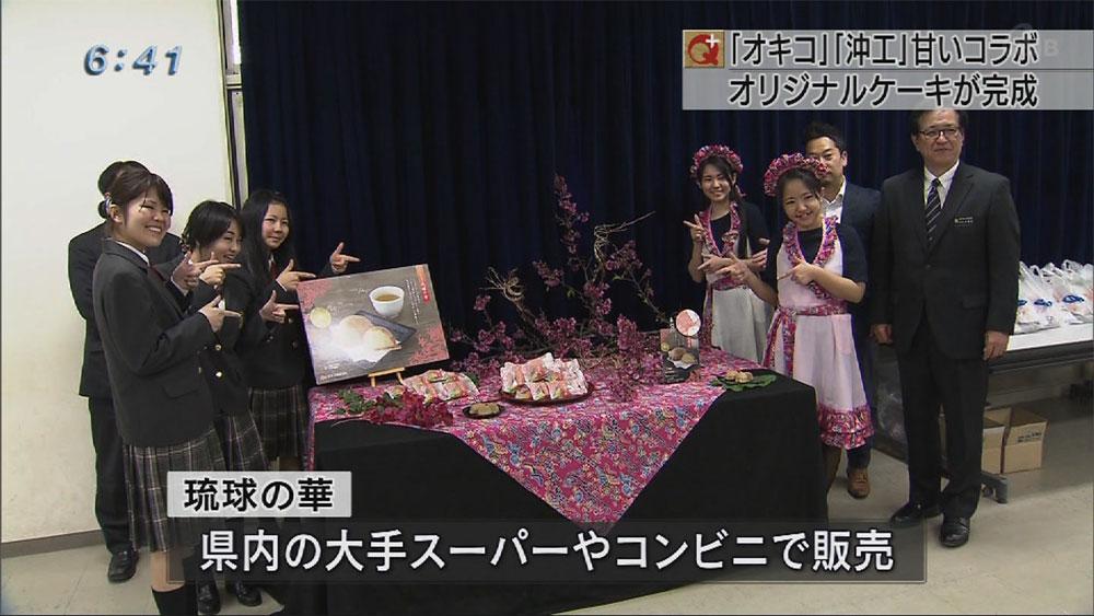 オキコと沖工がコラボ ケーキ発表