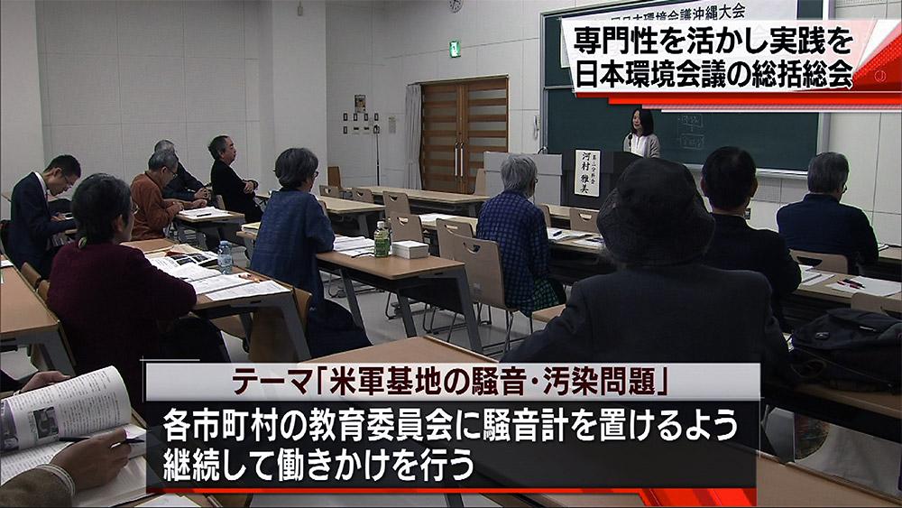 日本環境会議沖縄大会総括総会