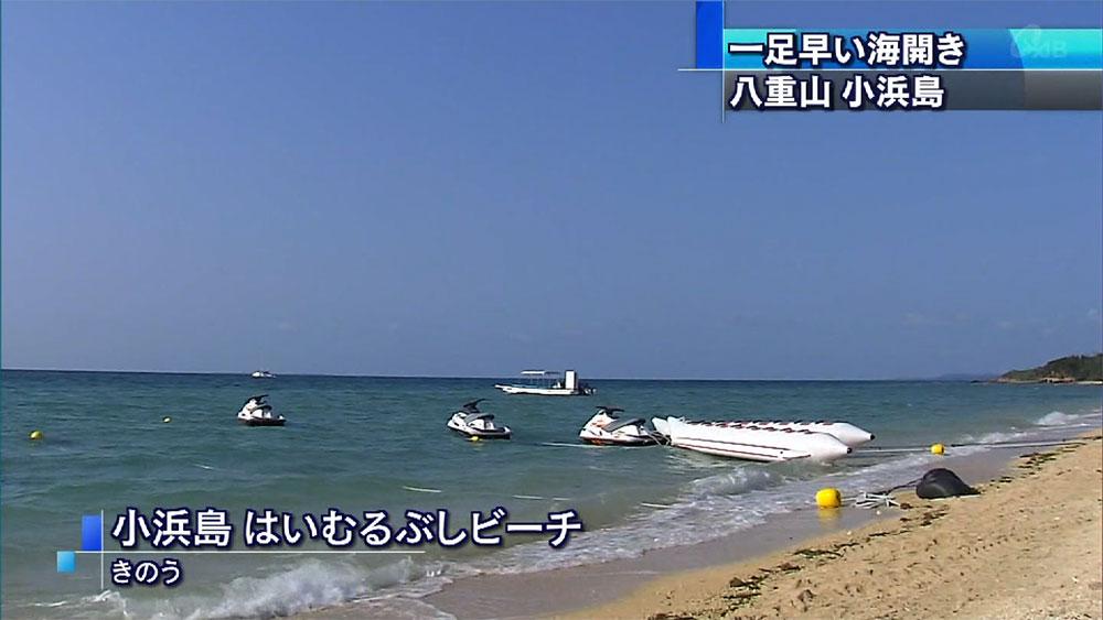 県内一早い海開き