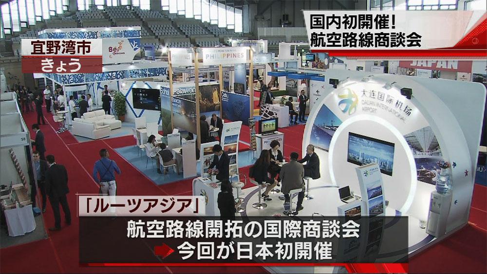 航空商談会「ルーツアジア」日本初開催