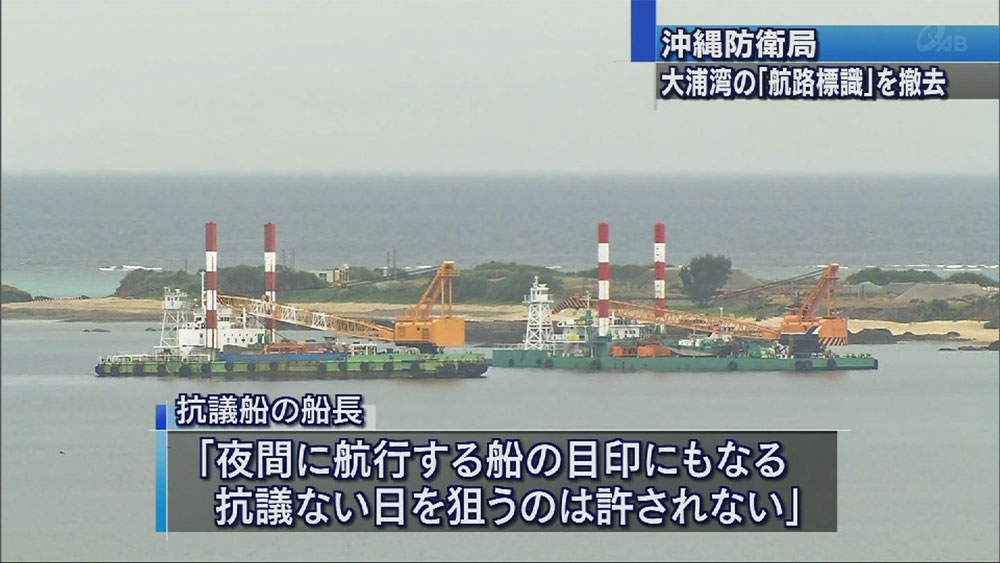 沖縄防衛局 大浦湾の航路標識を撤去
