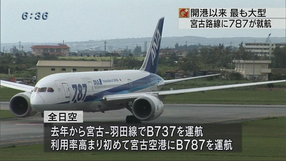 宮古空港にB787就航