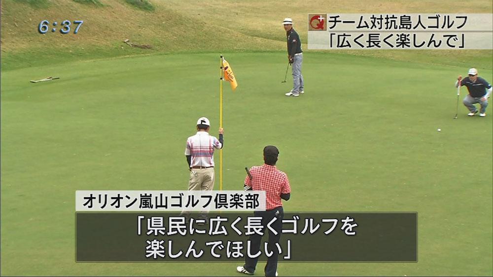チーム対抗「島人ゴルフ大会」