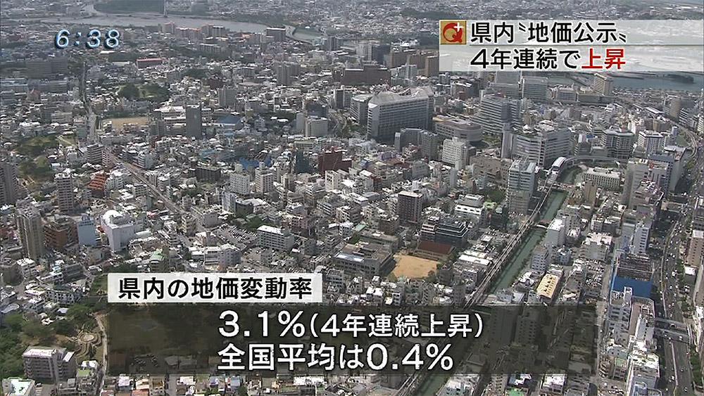 地価公示 4年連続上昇