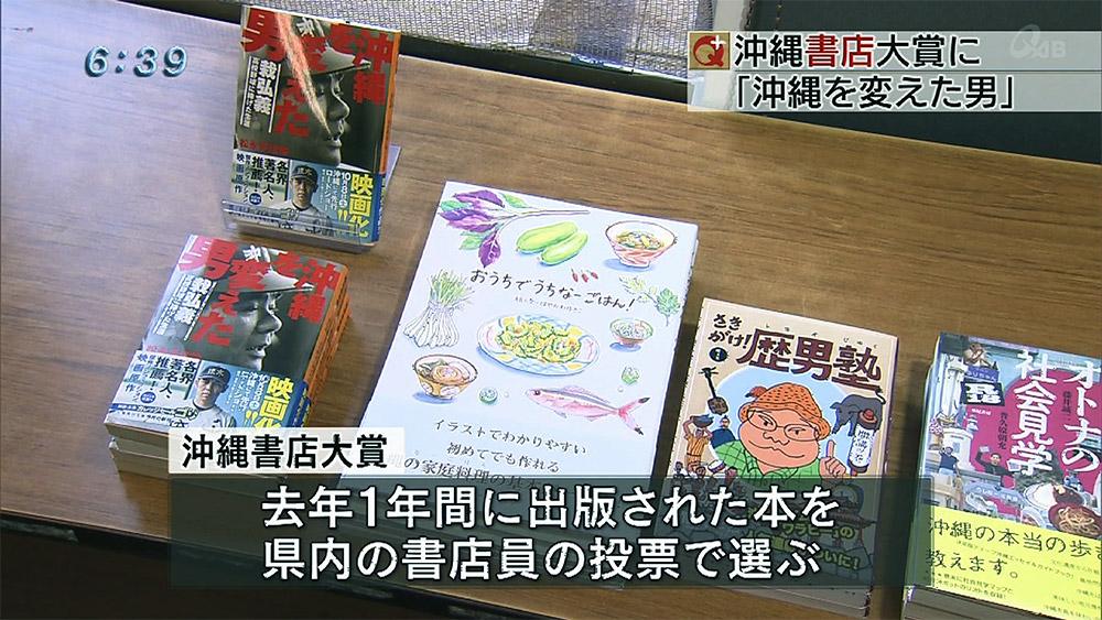 第3回沖縄書店大賞に「沖縄を変えた男」