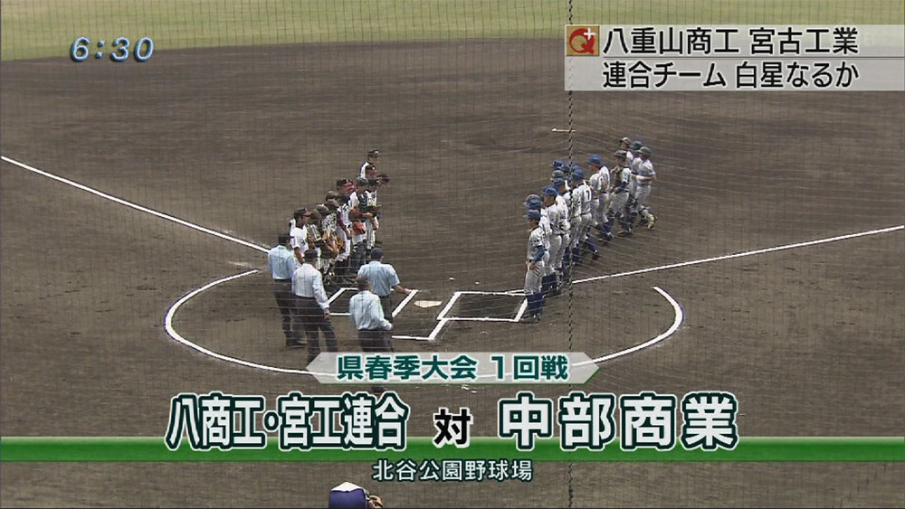 初の石垣・宮古連合チーム、勝利は?