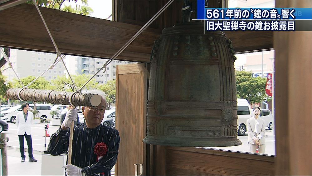 旧大聖禅寺の鐘 561年前の音色響く